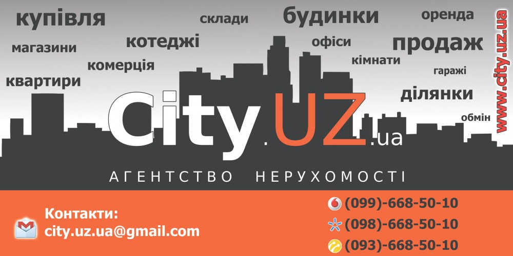 city.uz.ua