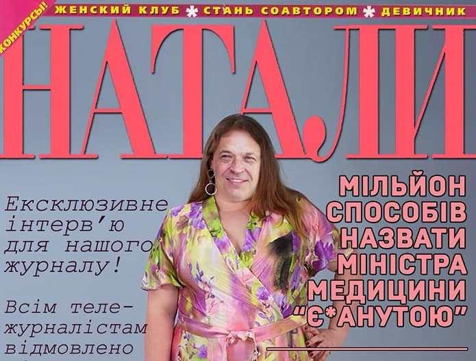 65658aede91707 Відомі закарпатські чоловіки з'явилися на обкладинках журналів у жіночих  образах. ФОТО