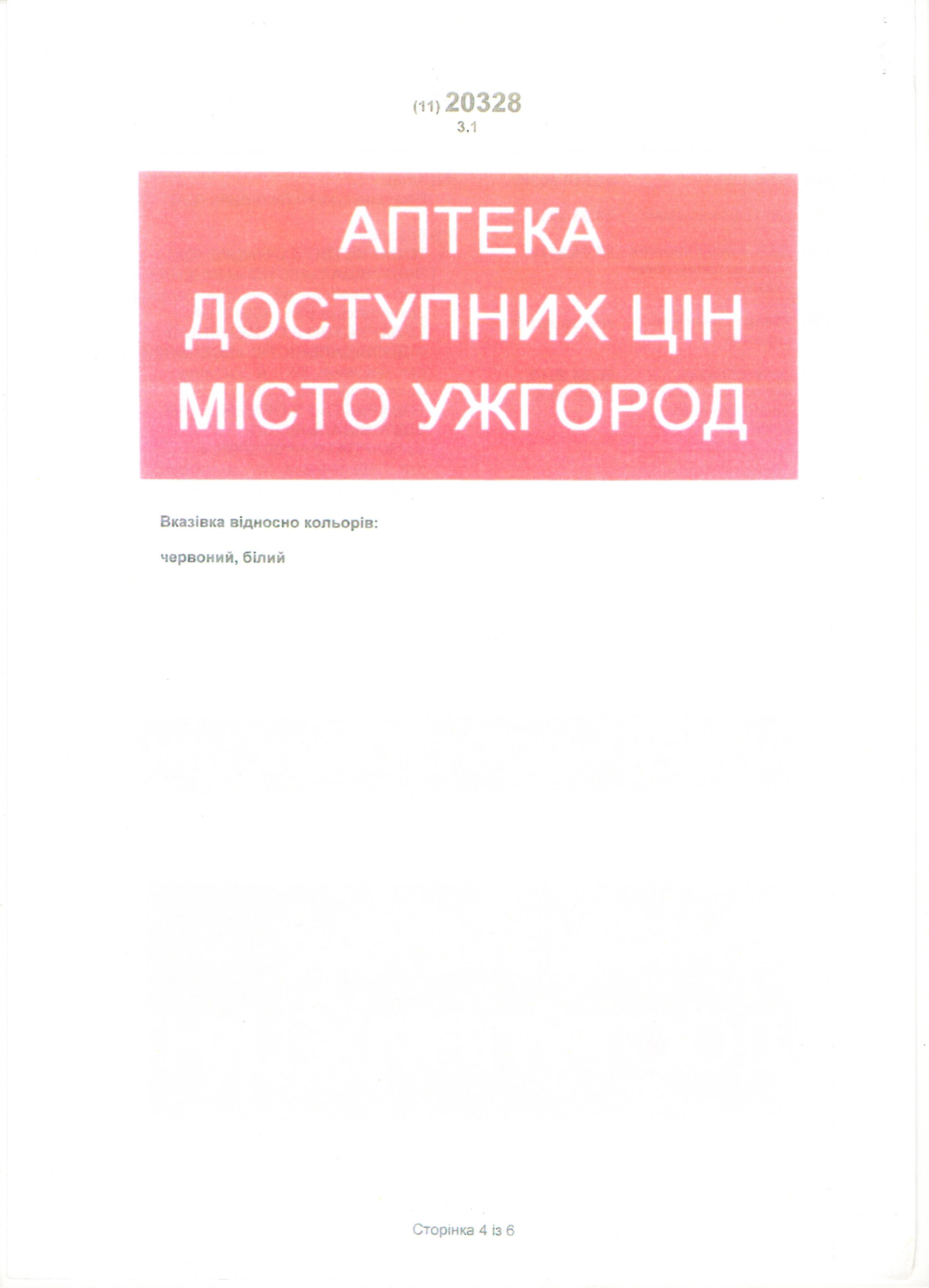 «Аптека доступних цін» продається право власності на ТМ та промисловий зразок (вивіску)